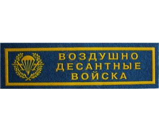 Našivka příslušnosti NÁPIS - Výsadkové vojsko