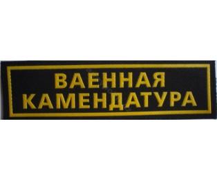 Našivka příslušnosti NÁPIS - Vojenské velení