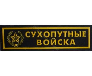 Našivka příslušnosti NÁPIS - Pozemní vojsko