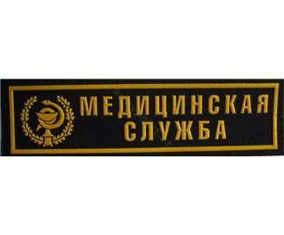 Našivka příslušnosti NÁPIS - Zdravotnické vojsko