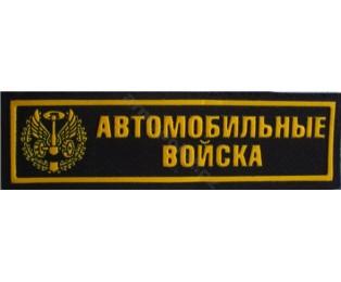 Našivka příslušnosti NÁPIS - Automobilové vojsko