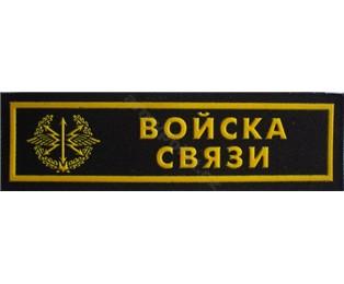 Našivka příslušnosti NÁPIS - Spojovací vojsko