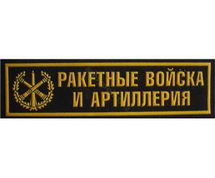 Našivka příslušnosti NÁPIS - Raketové a dělostřelecké vojsko