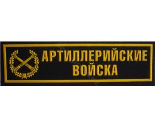 Našivka příslušnosti NÁPIS - Dělostřelecké vojsko