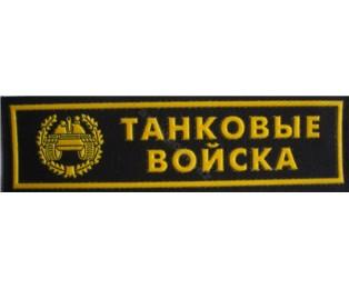 Našivka příslušnosti NÁPIS - Tankové vojsko