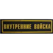 Našivka příslušnosti NÁPIS - Vnitřní vojsko (ministerstva vnitra)